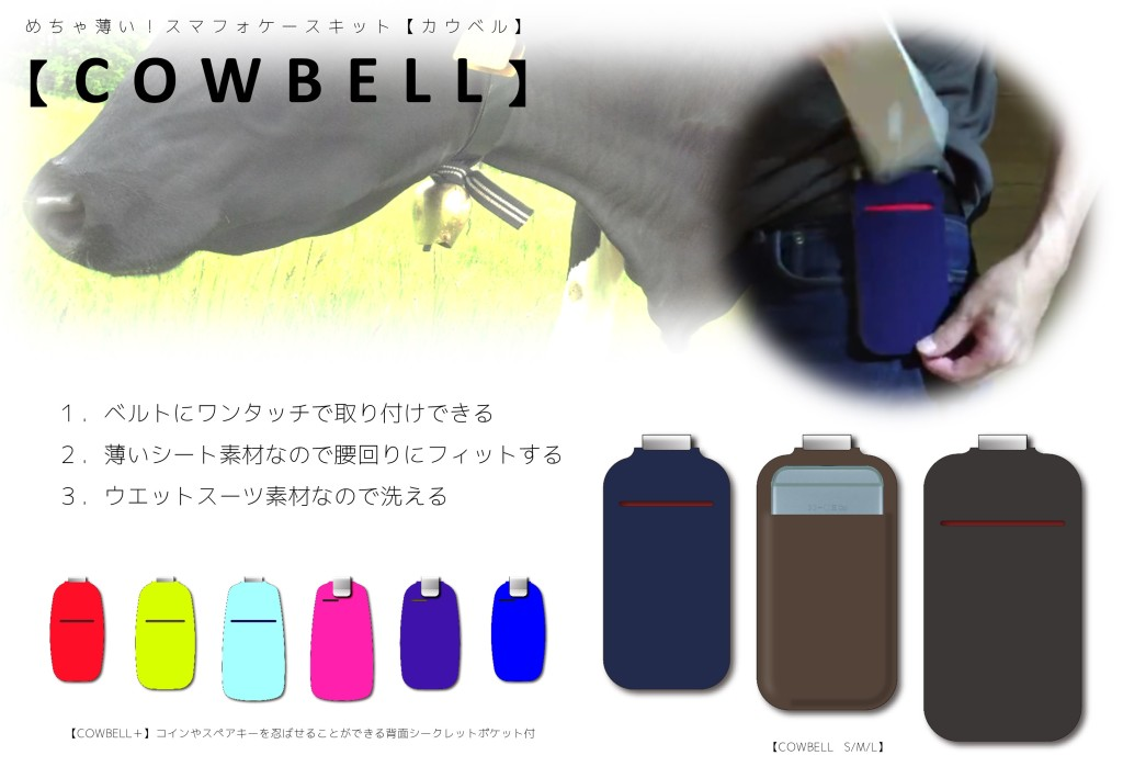【COWBELL】